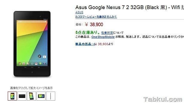 日本Amazonで新型Nexus 7 (2013) 32GBモデルが38900円で出品される