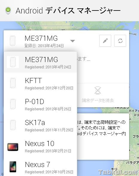 Android-Device-Manager-03