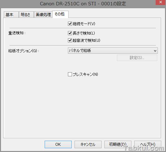 DR-2510C-Setting-11