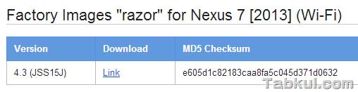 Nexus7 (2013)向け Android4.3 ファクトリーイメージが公開