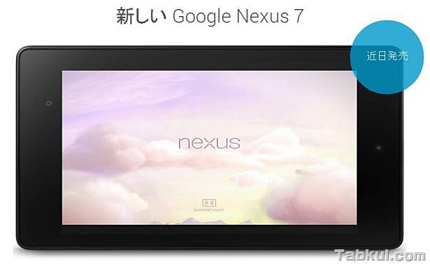 日本向け『新型Nexus 7 2013』は8/26発表か、Google「近日発売」へ