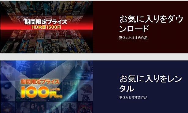 GooglePlay-Movie-Sale-2013-08-13