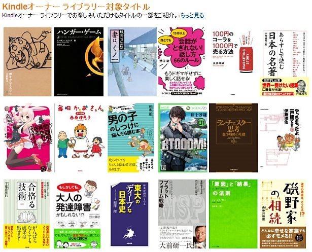 アマゾン、『Kindleオーナーライブラリー』提供開始。「プライム会員でKindle購入者は毎月1冊が無料に」