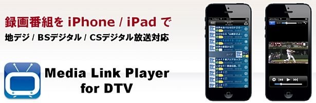 Media Link Player for DTV-01