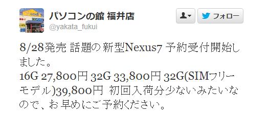 新型Nexus 7、8月28日に日本発売へ(SIMフリーLTE版も同時発売か)