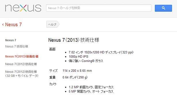 日本で『Nexus 7(2013)技術仕様』が公開される