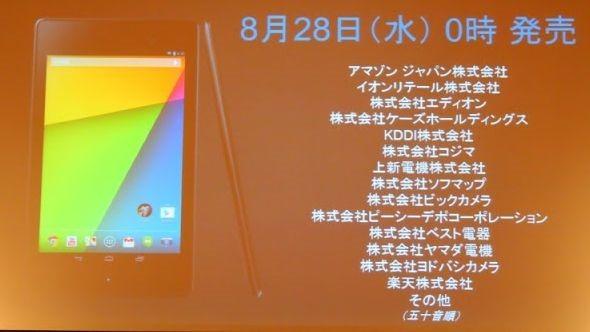 新型Nexus 7 の販売パートナー発表、量販店・ネットショップより8月28日 0時発売へ