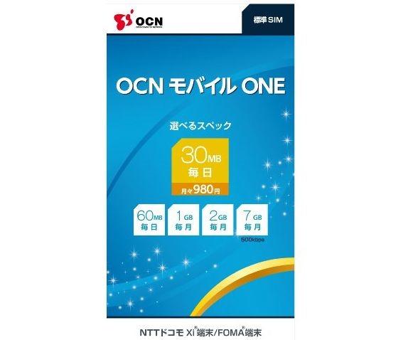 OCNモバイルONE-SIMパッケージ