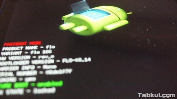 新型Nexus 7 (2013) の『USBドライバ』をインストールする