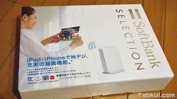 iPad/iPhone向け録画対応TVチューナー『SB-TV03-WFRC』到着、開封レビュー