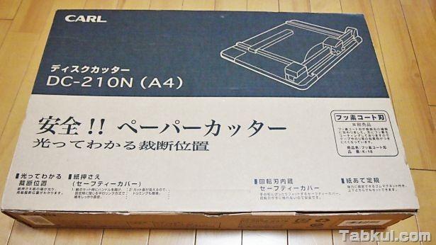 電子書籍化/自炊への道 Vol.4 『裁断機 DC-210N 到着、開封レビュー』