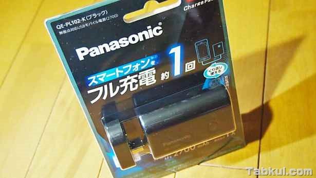Qi対応モバイルバッテリー『QE-PL102』が到着、開封レビュー(タニタで重さを量る)