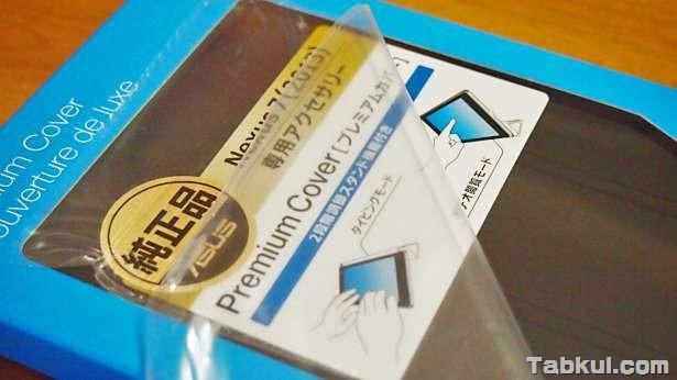 P8299178-Nexus7-2013-premium-cover
