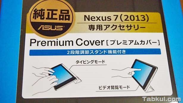 P8299180-Nexus7-2013-premium-cover