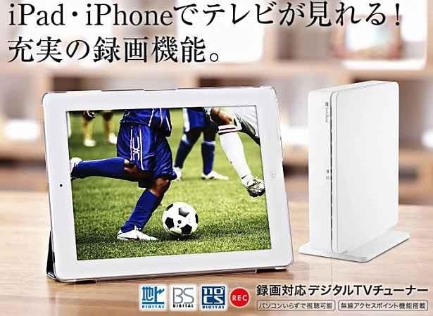 iOS向け録画対応TVチューナー『SB-TV03-WFRC』が アウトレット価格 3980円で販売中