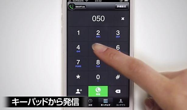 フージョン、月0円の050IP電話サービス『IP-Phone SMART』のAndroidアプリをリリース