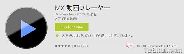 MX動画プレイヤー、「Android 4.3」に対応へ