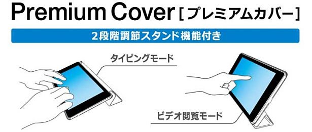 『Nexus 7 (2013) 専用プレミアムカバー』を注文、サイズや機能ほか