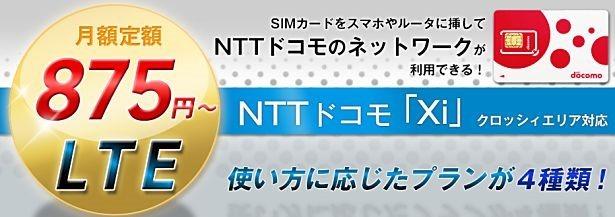 格安SIM、楽天LTEより最大通信256kbpsの『エントリープラスプラン』月945円を発表