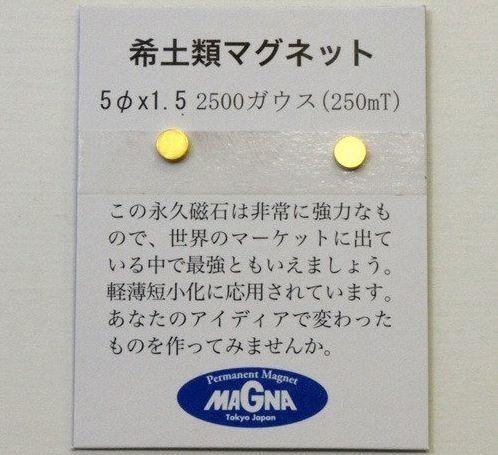 ネオジウム磁石-01