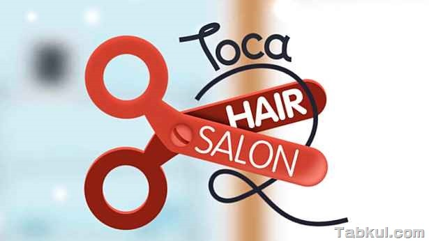 価格 99円、子ども向け美容院アプリ「Toca Hair Salon 2」の試用レビュー