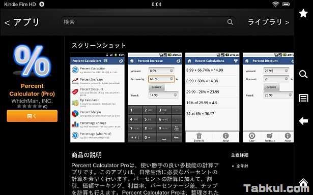価格 99円、割合計算アプリ「Percent Calculator (Pro)」の試用レビュー