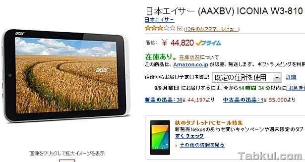 Acer、8型Windows8タブレット『ICONIA W3-810』が44,820円、レビュー・評判