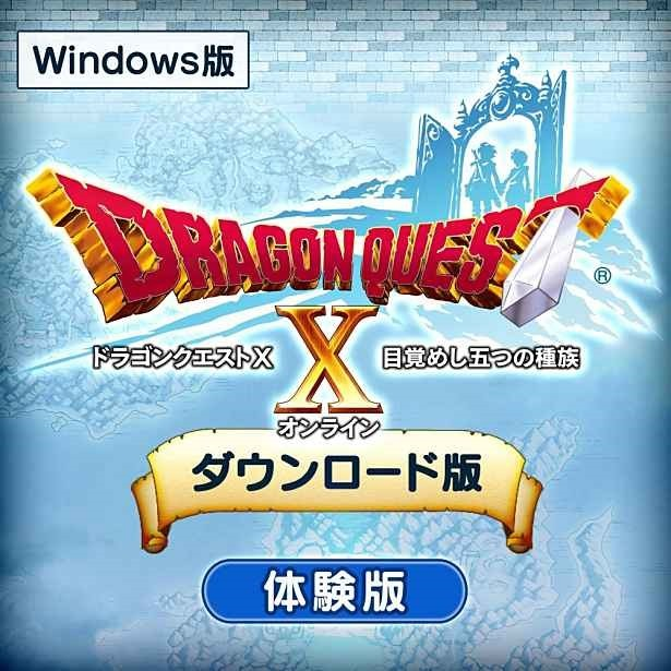 Windows向け『ドラゴンクエストX』無料体験版の本日より配布開始
