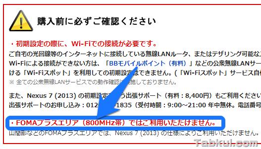 新型Nexus 7(2013) LTE版、FOMAプラスエリアは使えるか