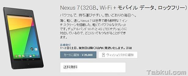 Nexus 7 (2013) LTEモデル、日本のGoogle Playで発売開始