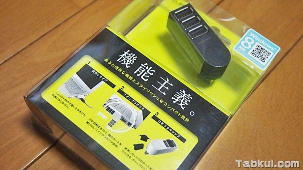 ELECOM製USBハブ3ポート『U2H-TZ300B』を購入、開封レビュー