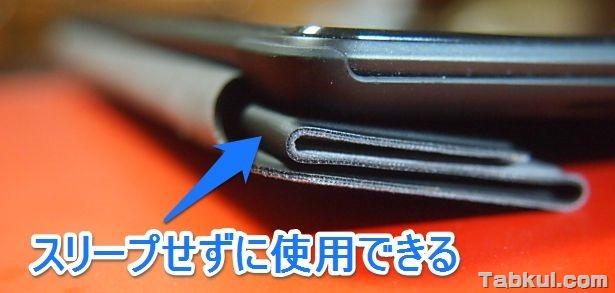 新型Nexus 7 専用プレミアムカバーにスリープ機能を。Vol.8「後日談」
