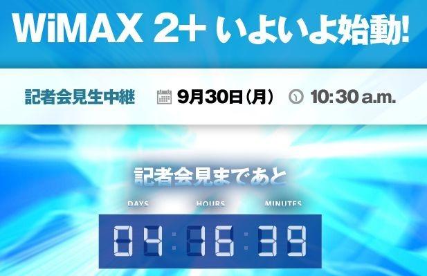 UQ、『WiMAX2+』発表会を9月30日スタート―生中継あり