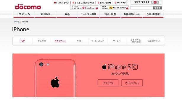 ドコモ、新型『iPhone』でMVNOが使えない可能性―SIMロック解除の対象外