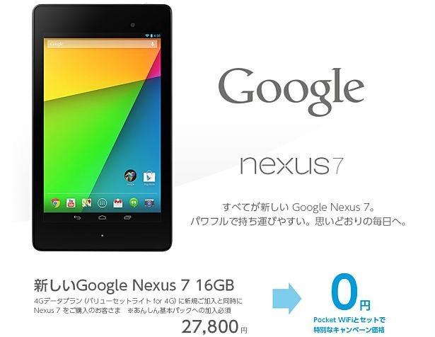 イーモバイル、Nexus 7 2013 とモバイルルーター「GL09P」セットで価格0円キャンペーン実施