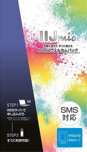 ドコモMVNO「IIJmio」が10/7より『SMS対応』へ―アンテナピクトやバッテリー消費問題を解消へ