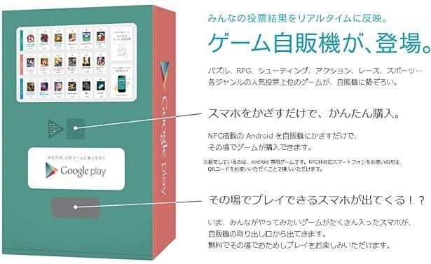 Google Playのゲーム自販機、10/1渋谷に登場。