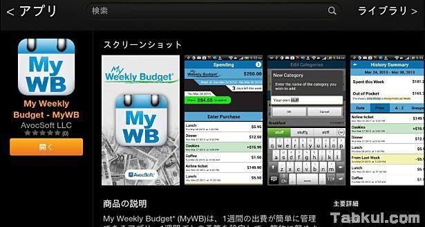 価格 99円、週間コスト管理アプリ「My Weekly Budget – MyWB」の試用レビュー