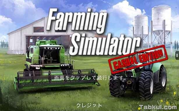価格 100円、農業経営アプリ「Farming Simulator」の試用レビュー