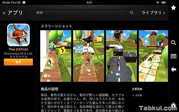 価格 93円、泥棒猫の疾走アプリ「The CATch!」の試用レビュー