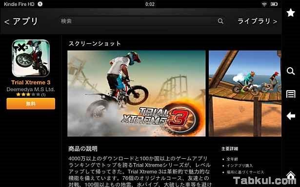 価格 260円、リアルなバイクゲーム「Trial Xtreme 3」の試用レビュー