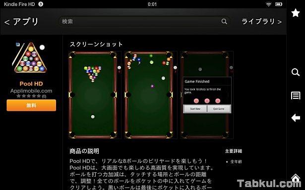 価格 85円、2人で遊べるビリヤード「Pool HD」の試用レビュー