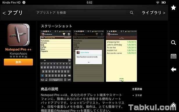 価格 97円、メモアプリ「Notepad Pro ++」の試用レビュー