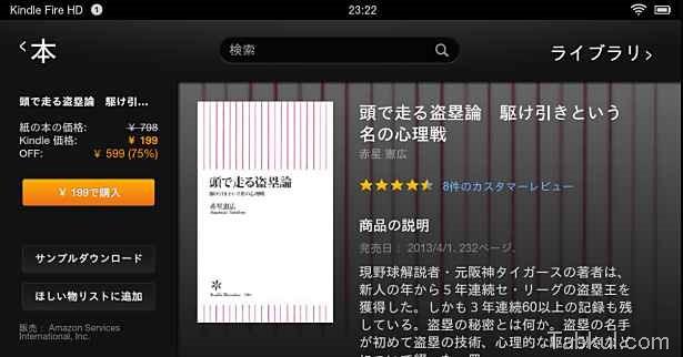 Kindle本、日替わりセール10/26は2冊!「頭で走る盗塁論」と「はなまる幼稚園1巻」