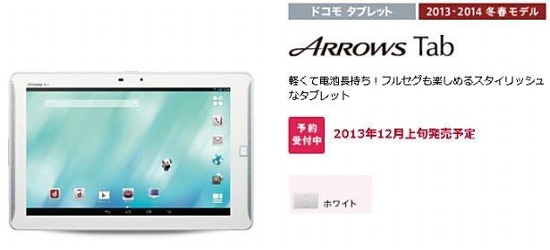 ドコモ、指紋/フルセグ/防水/10型タブレット『ARROWS Tab F-02F』発表、12月上旬発売へ