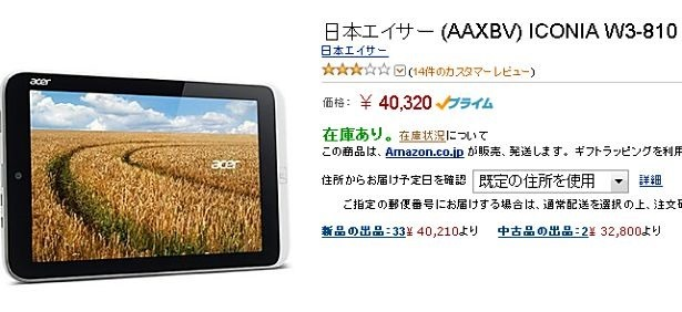 Acer-ICONIA-W3-810-02