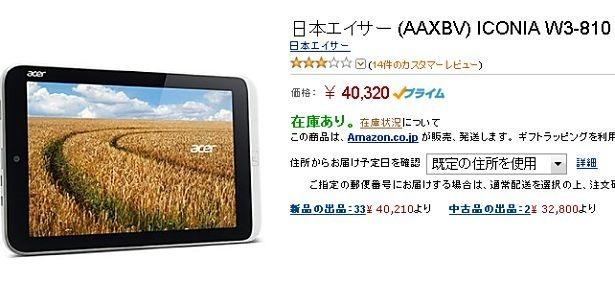 (値下げ)8型Winタブ『ICONIA W3-810』が40,320円に、ほぼ新品3.2万円も