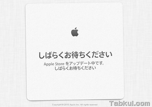 Apple Store、新型iPad発表イベント前に「We'll be back」へ切替