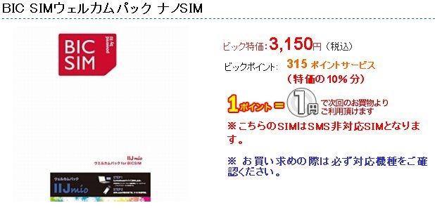 『BIC SIM』で「nanoSIM」取扱い開始―BIC SIMウェルカムパック ナノSIM発売へ