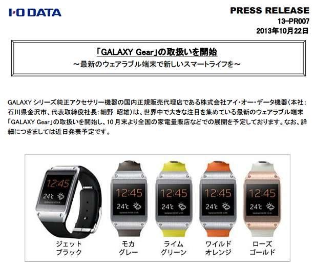 I-O DATA、スマートウォッチ『GALAXY Gear』の取扱いを発表―10月末より発売へ